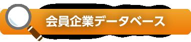 会員企業データベース